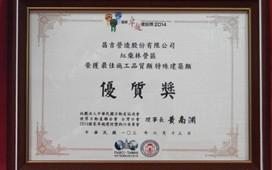 紅柴林榮獲國家卓越建設獎