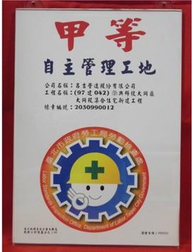 克里翁榮獲台北市政府頒發甲等自主管理工地
