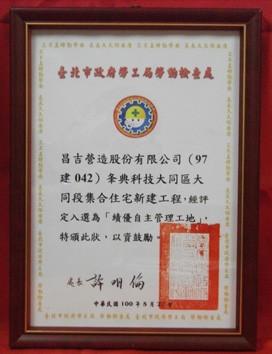 克里翁榮獲台北市政府頒發績優自主管理工地